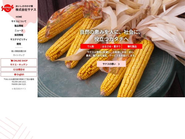 Screenshot of www.sunus.co.jp