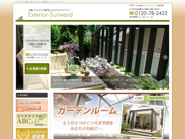 Screenshot of www.sunward-ex.co.jp