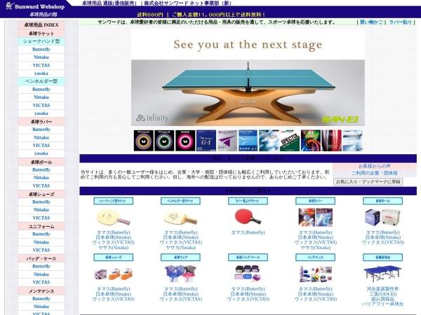 Screenshot of www.sunward-kk.co.jp