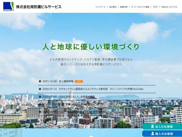 Screenshot of www.suounada-bs.co.jp
