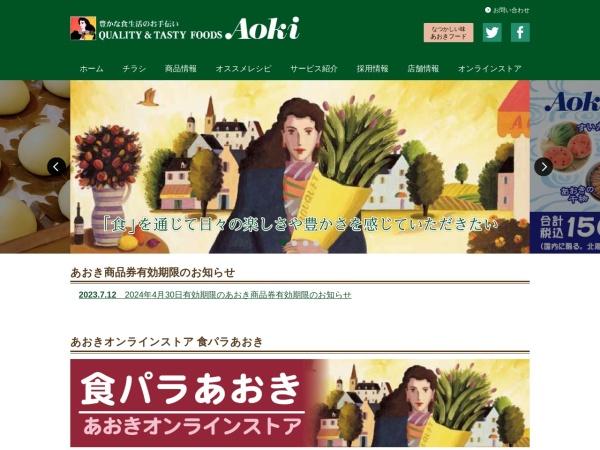 東京の高級スーパー おすすめ  AOKI