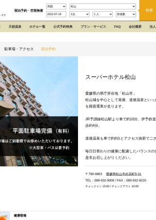 http://www.superhotel.co.jp/s_hotels/matuyama/matuyama.html