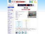 http://www.supersento.com/kinki/osaka/shimizuyu.html