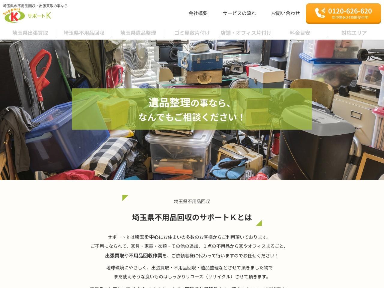 不用品引取・買取・片付け・遺品整理のサポートK--埼玉県越谷市