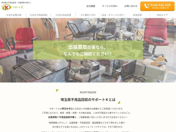 Screenshot of www.support-k.net