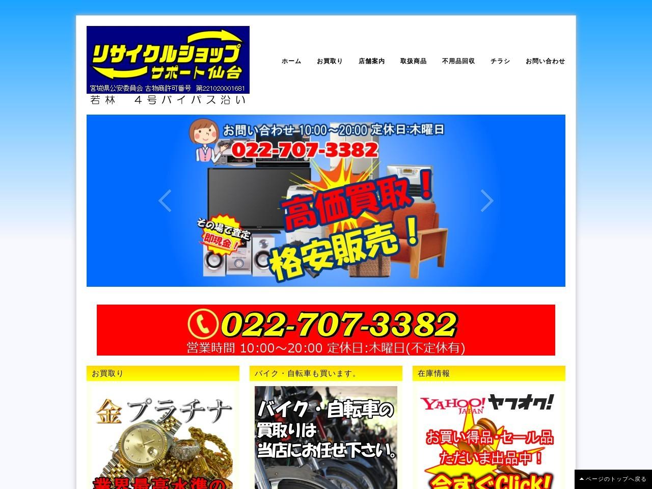リサイクルショップサポート仙台4号バイパス店