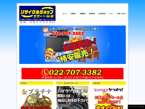 Screenshot of www.support-sendai.com