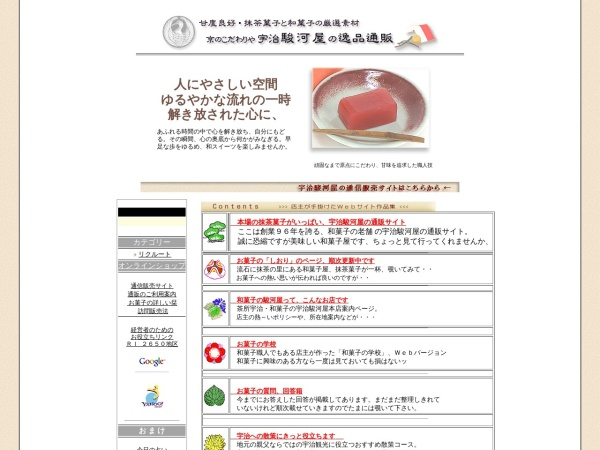 Screenshot of www.surugaya.co.jp