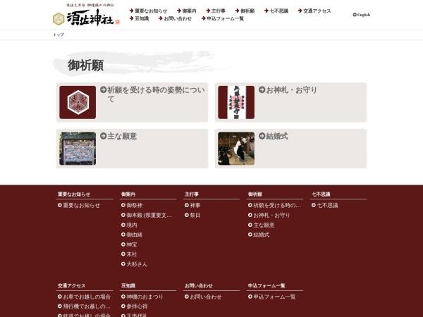 http://www.susa-jinja.jp/pray/index.html#gani