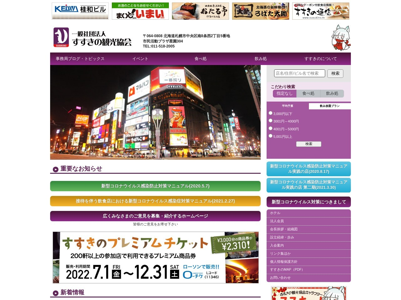 http://www.susukino-ta.jp/topics/eventinfo/