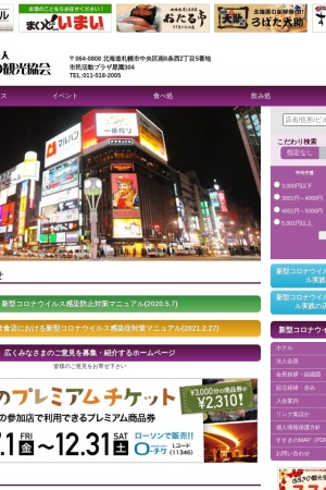 Screenshot of www.susukino-ta.jp