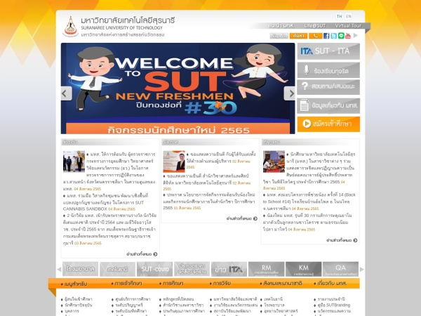 Screenshot of www.sut.ac.th