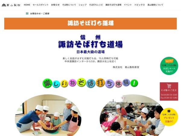 Screenshot of www.suwa-sobauchidojyo.com