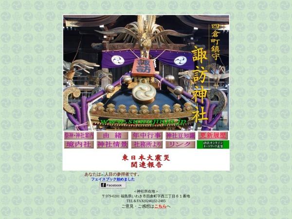 http://www.suwajinja.jp/index.htm