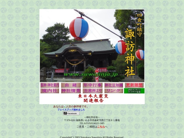 Screenshot of www.suwajinja.jp