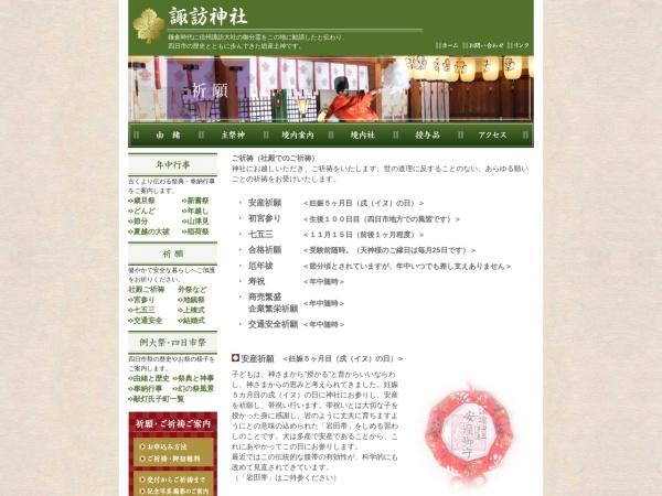 http://www.suwajinjya.jp/kigan/kigan1.html