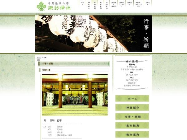 http://www.suwano-mori.com/sta16233/index.html