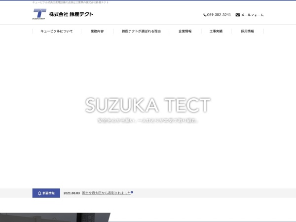Screenshot of www.suzukatect.com