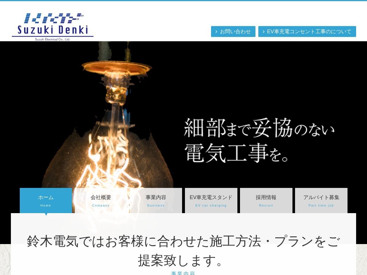 株式会社鈴木電気工業所