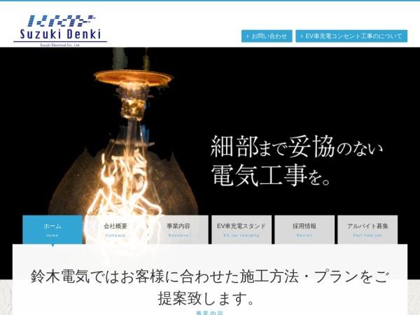 Screenshot of www.suzuki-denki.com