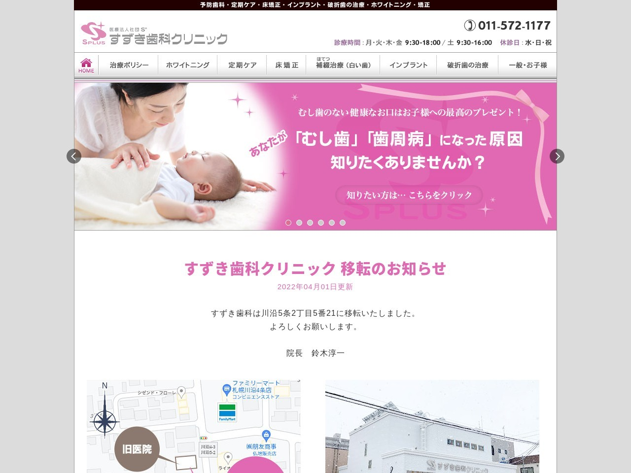 医療法人社団S+  すずき歯科クリニック (北海道札幌市南区)