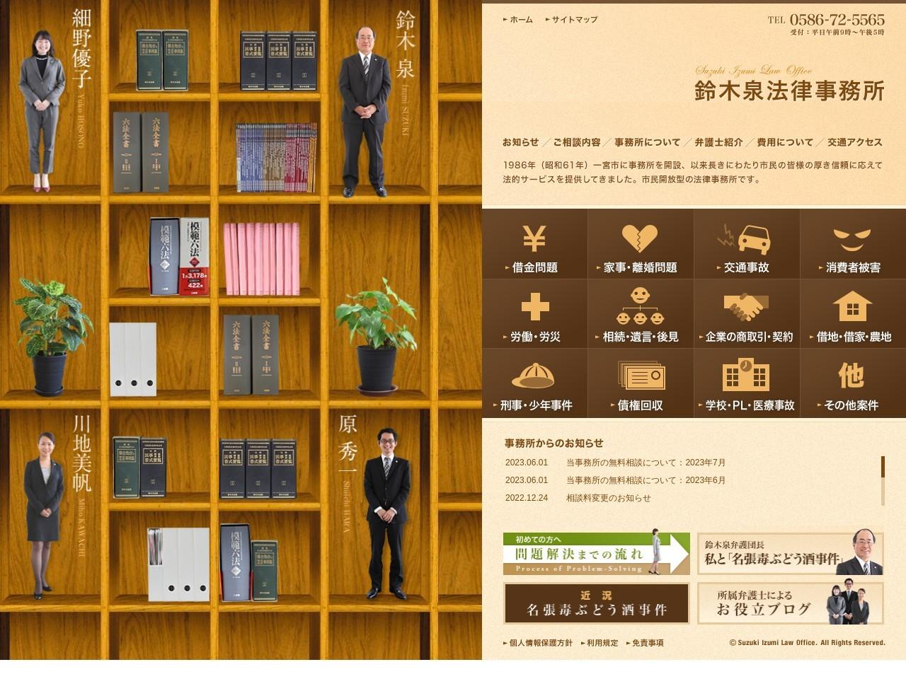 鈴木泉法律事務所