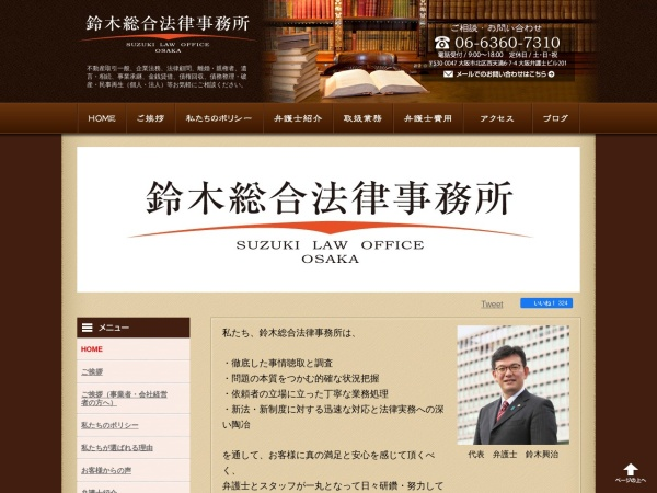 Screenshot of www.suzuki-law.net