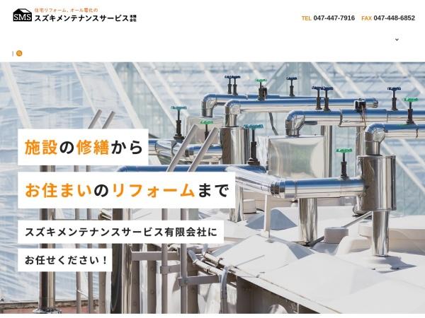 Screenshot of www.suzuki-m-s.com