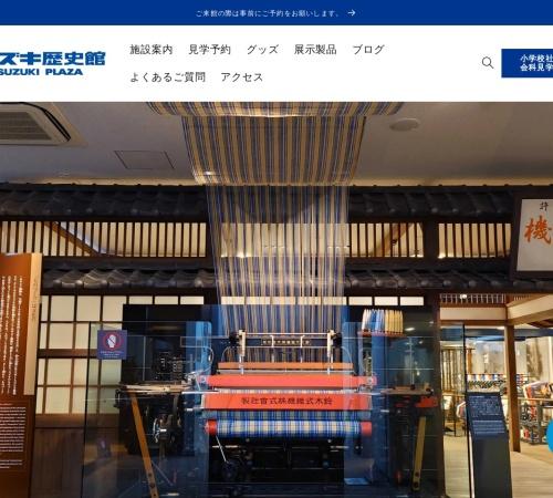 http://www.suzuki-rekishikan.jp/