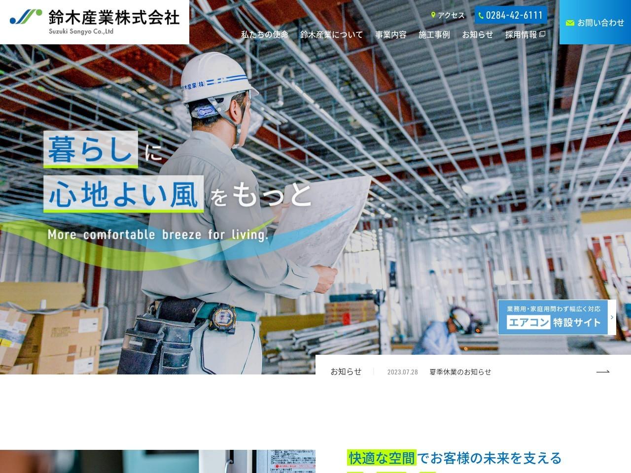鈴木産業株式会社
