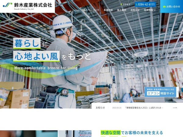 http://www.suzuki-sangyou.co.jp