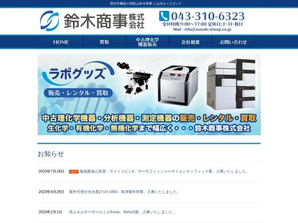 Screenshot of www.suzuki-shouji.co.jp
