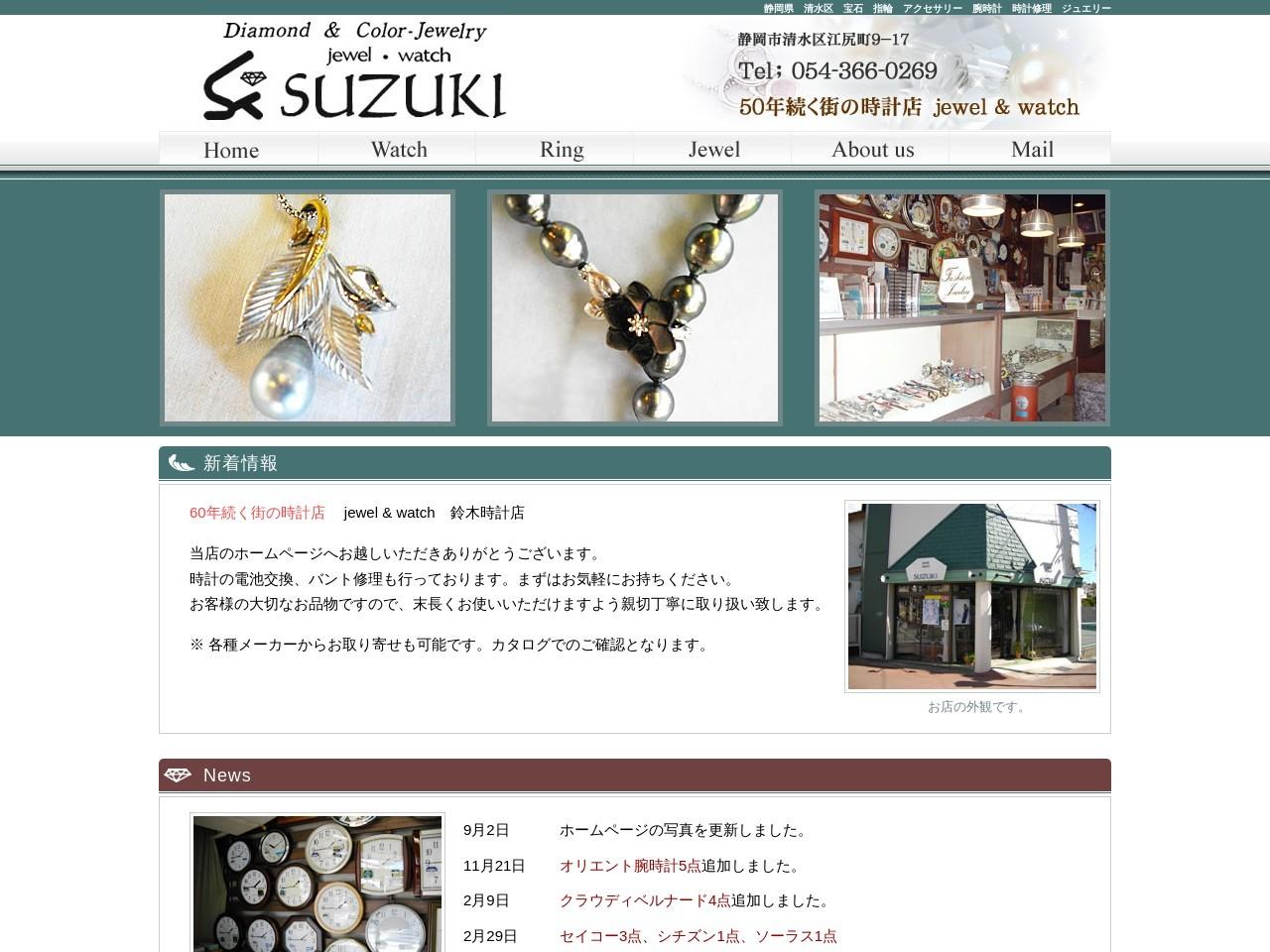 静岡県清水区の腕時計・修理・アクセサリーなら【鈴木時計店】