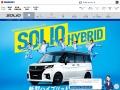 ソリオホームページScreenshot