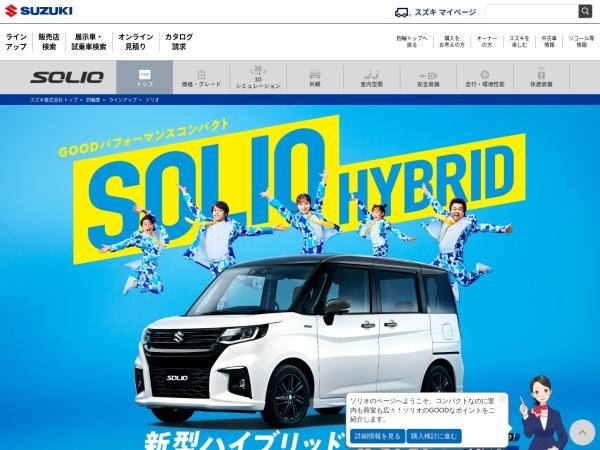 スズキ・ソリオ公式ホームページ