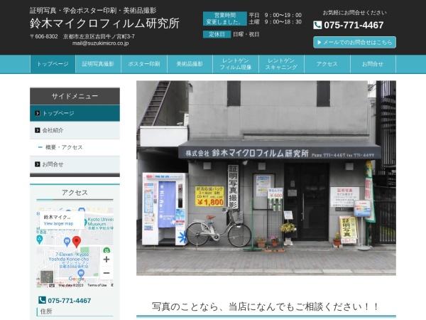 Screenshot of www.suzukimicro.co.jp