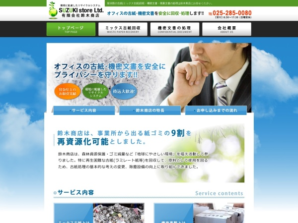 Screenshot of www.suzukishoten.net