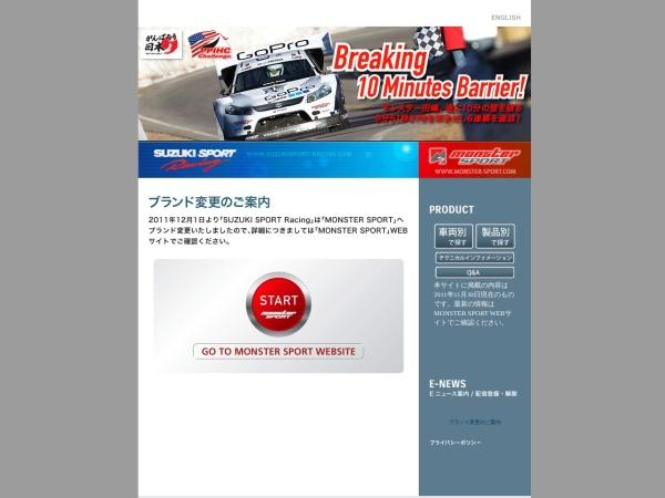 http://www.suzukisport-racing.com