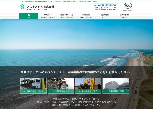 Screenshot of www.suzumeta.co.jp