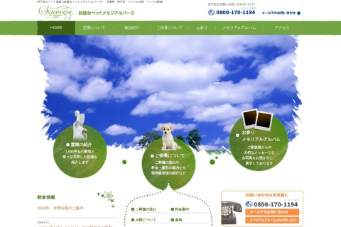 Screenshot of www.suzurandai-pet.com