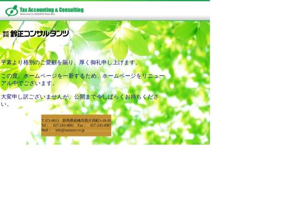 http://www.suzusyo.co.jp