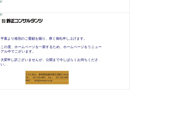 Screenshot of www.suzusyo.co.jp