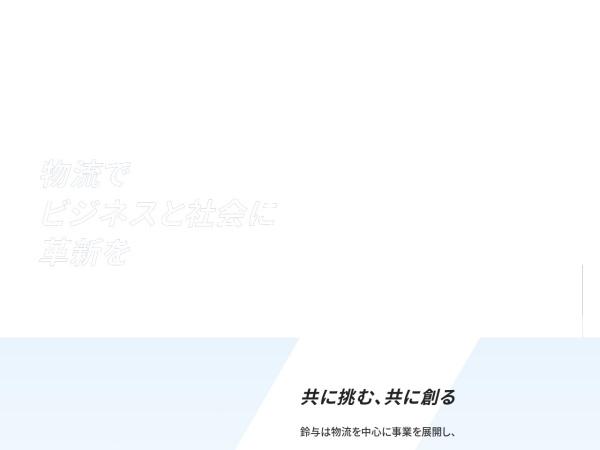 Screenshot of www.suzuyo.co.jp