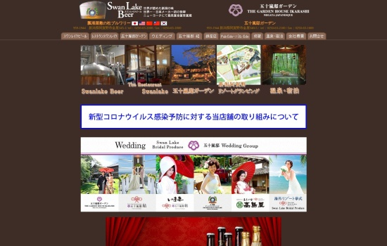Screenshot of www.swanlake.co.jp