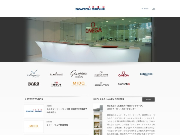 Screenshot of www.swatchgroup.jp