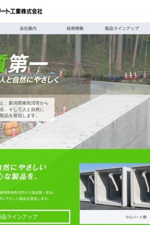 Screenshot of www.swck.jp