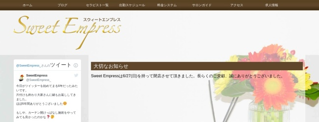 Screenshot of www.sweet-empress.com