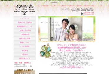 Screenshot of www.sweet-marriage.jp