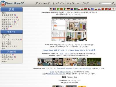 Screenshot of www.sweethome3d.com