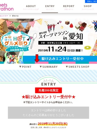 Screenshot of www.sweets-marathon.jp
